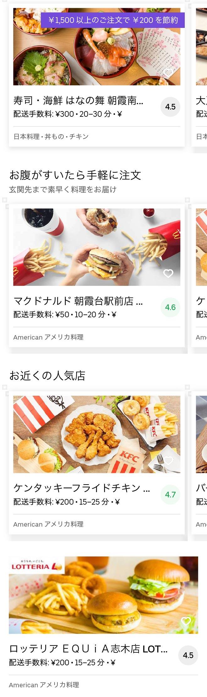 Saitama asaka menu 2004 01