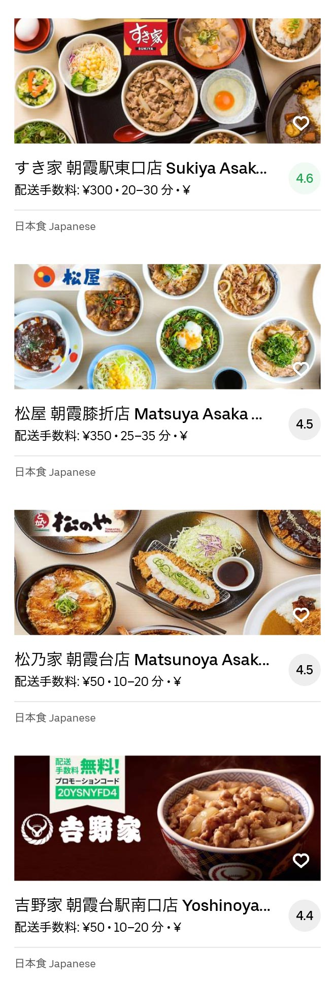 Saitama asaka menu 2004 03