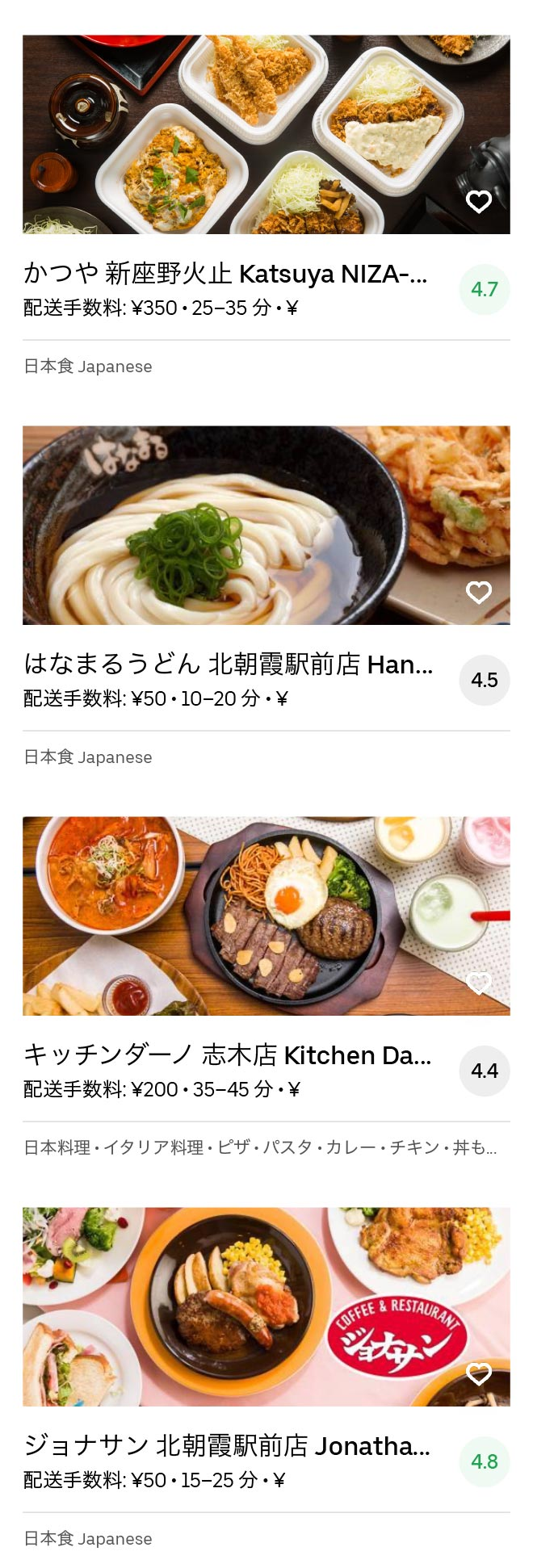 Saitama asaka menu 2004 05