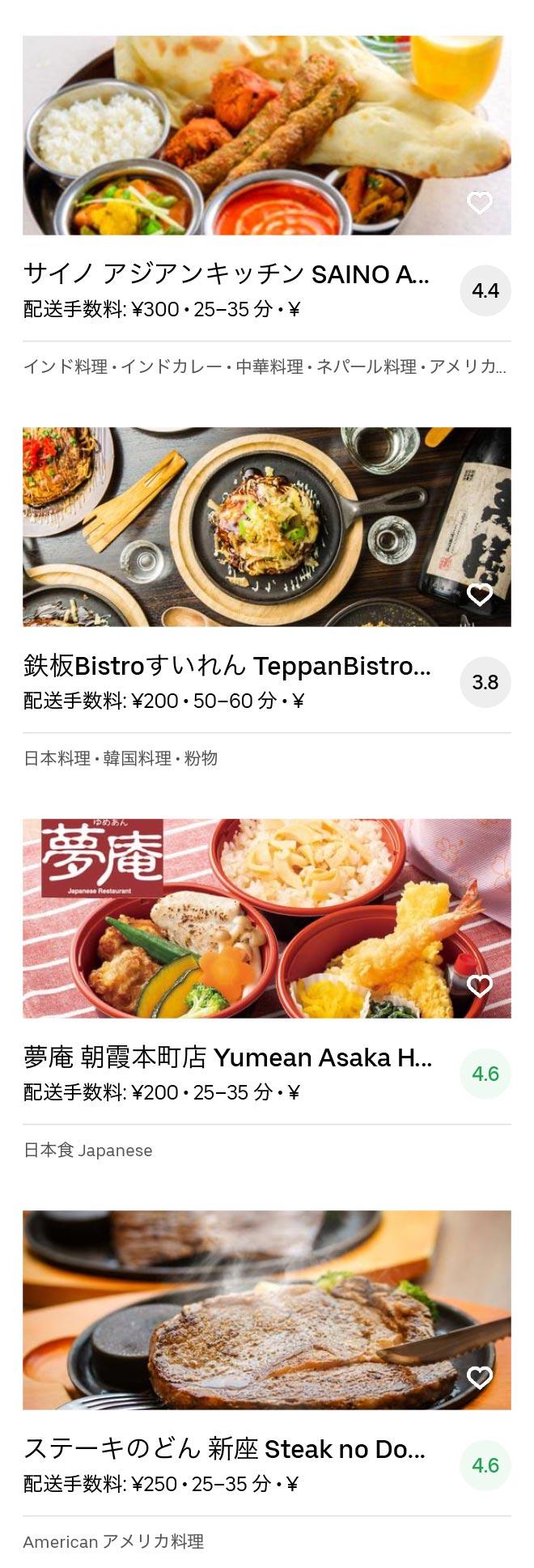Saitama asaka menu 2004 09