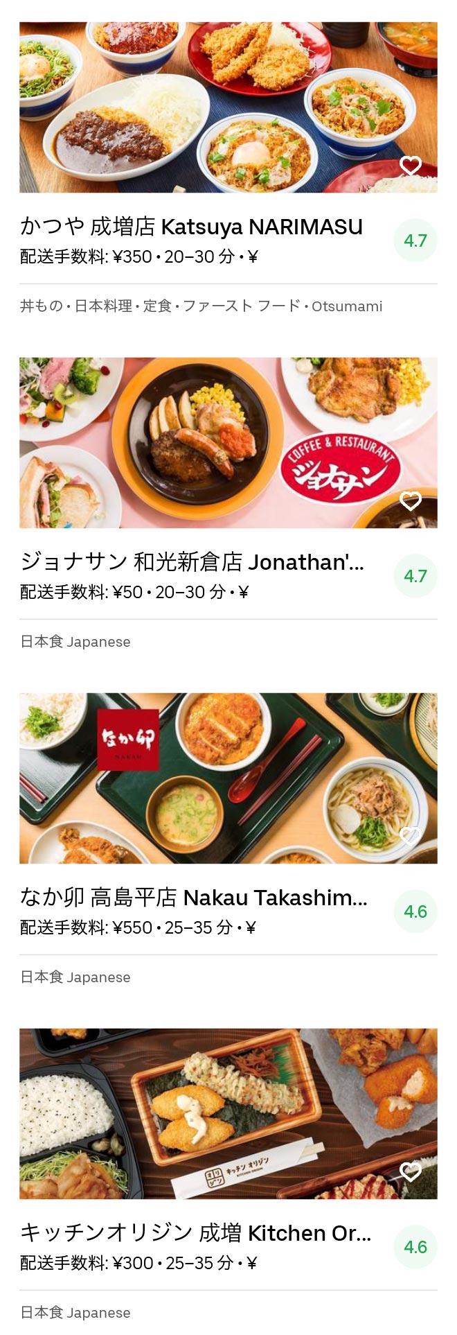 Saitama wako menu 2004 05