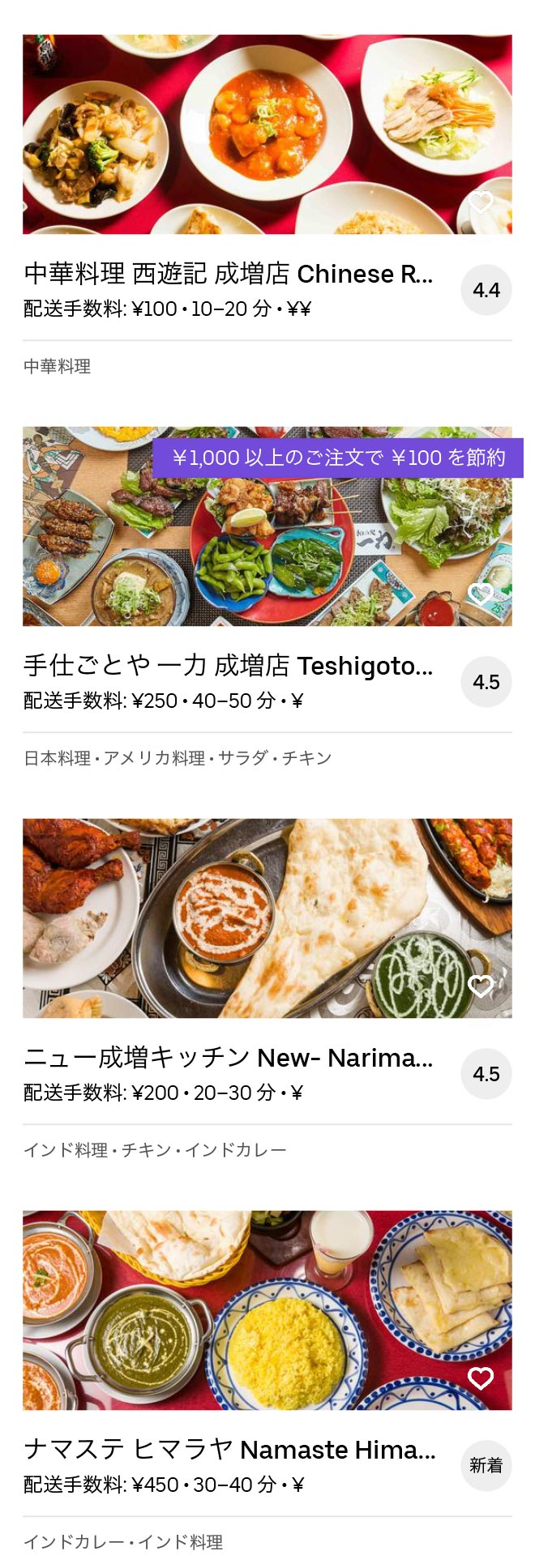 Saitama wako menu 2004 08