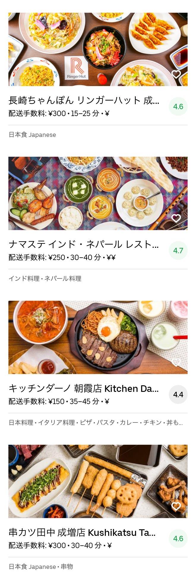Saitama wako menu 2004 09