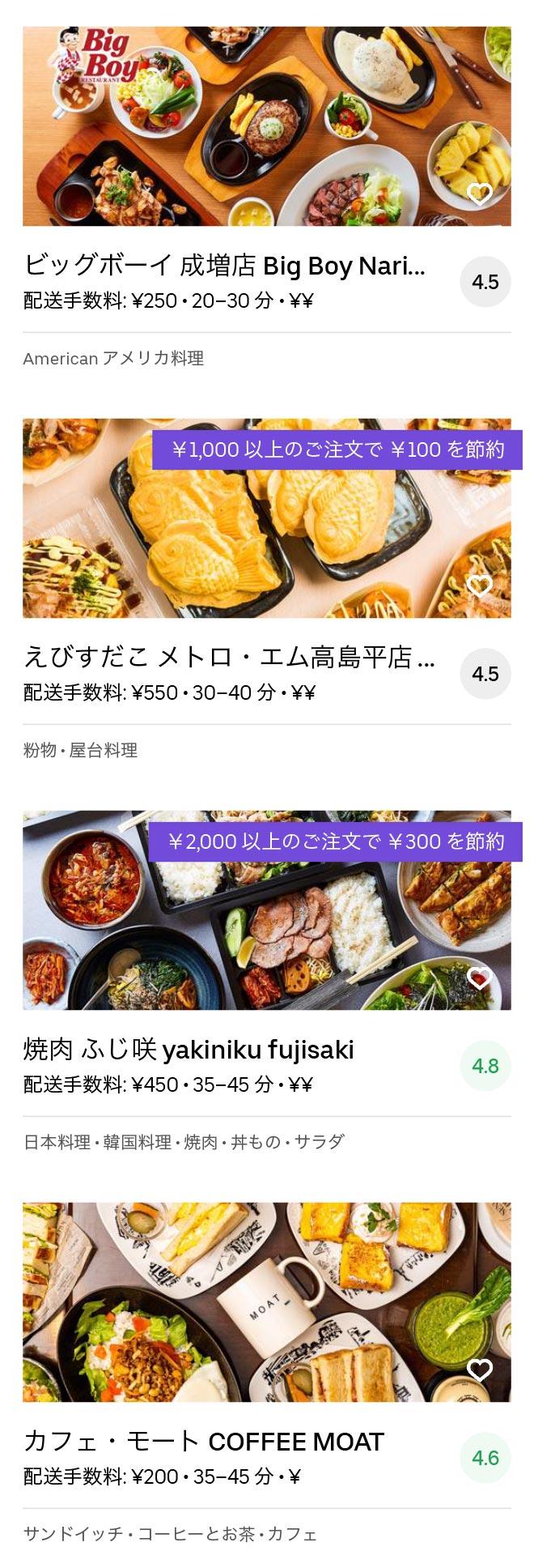 Saitama wako menu 2004 10
