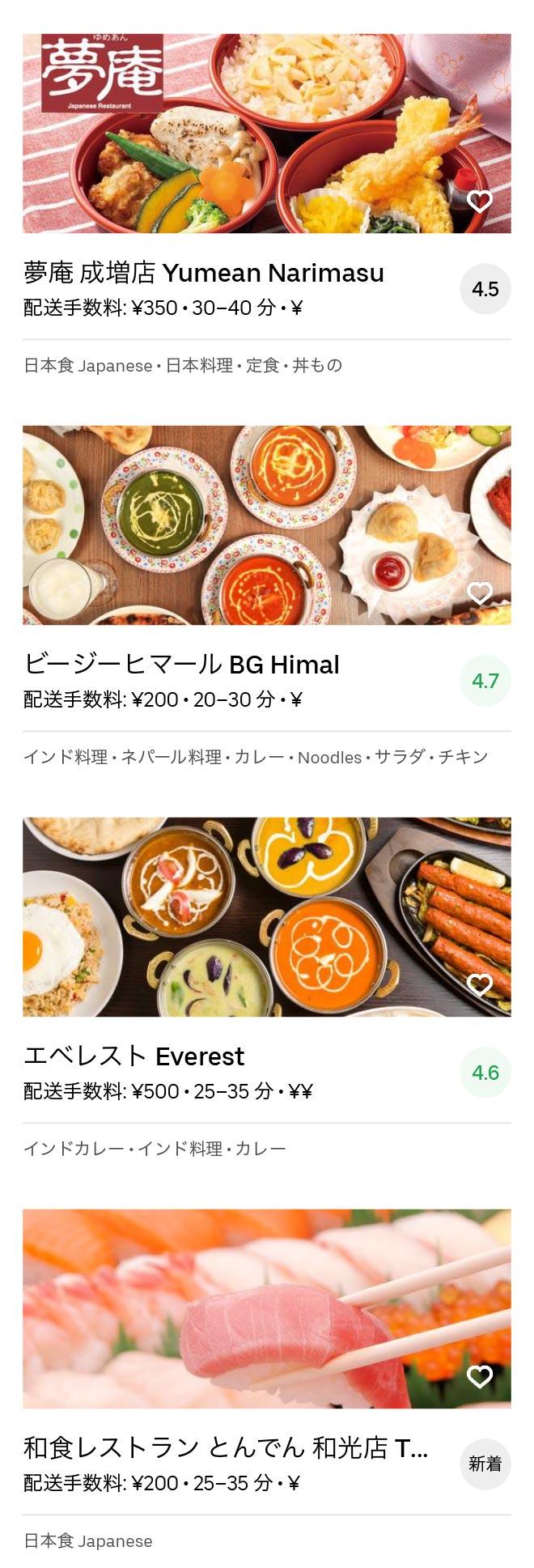 Saitama wako menu 2004 12