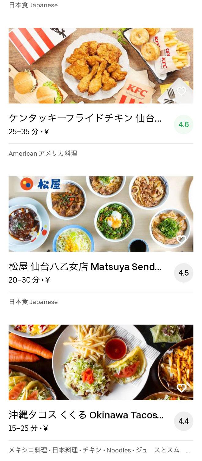 Sendai kurumatsu menu 200404