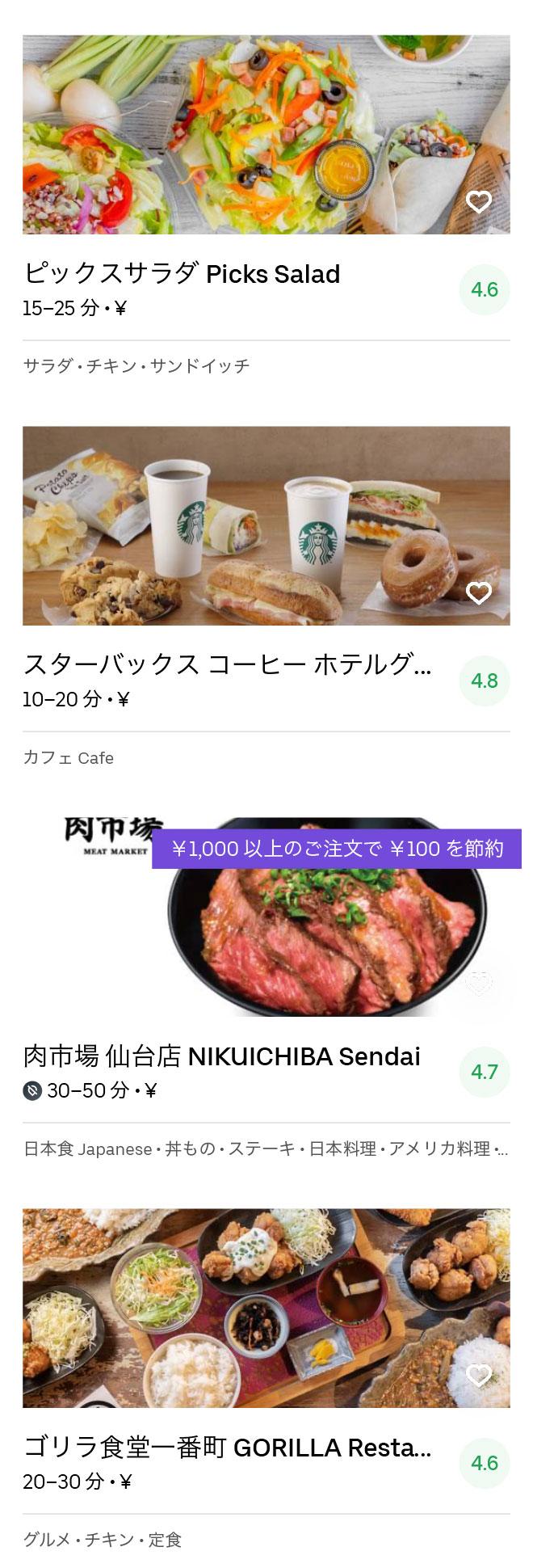 Sendai menu 200404