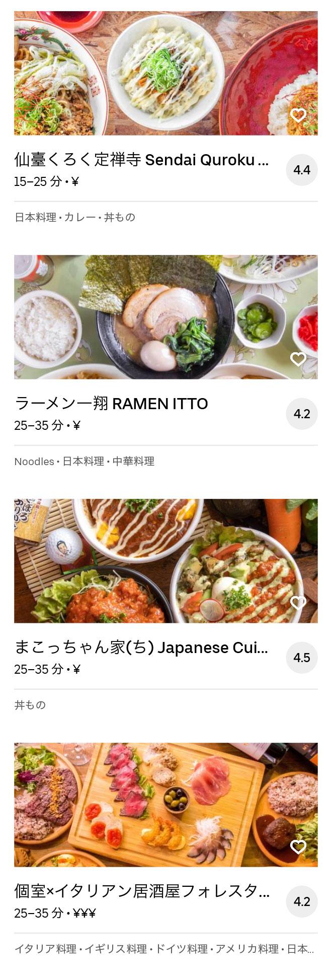 Sendai menu 200405