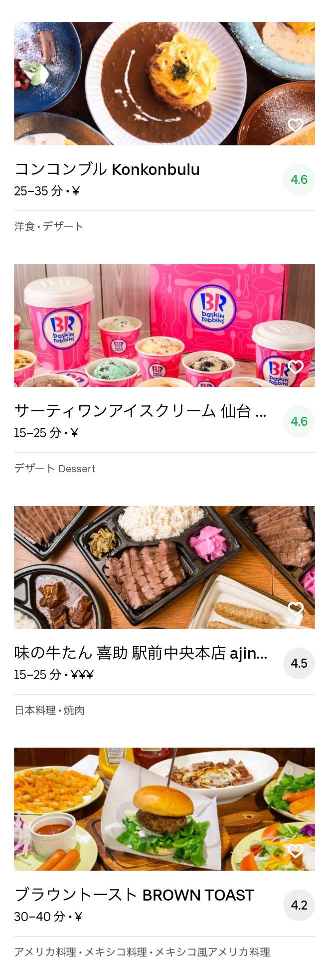 Sendai menu 200410