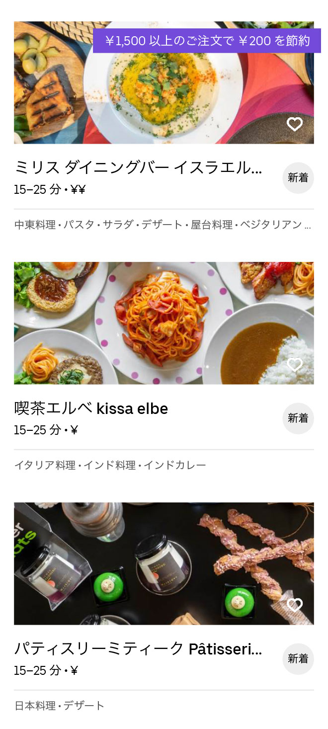 Sendai menu 200412