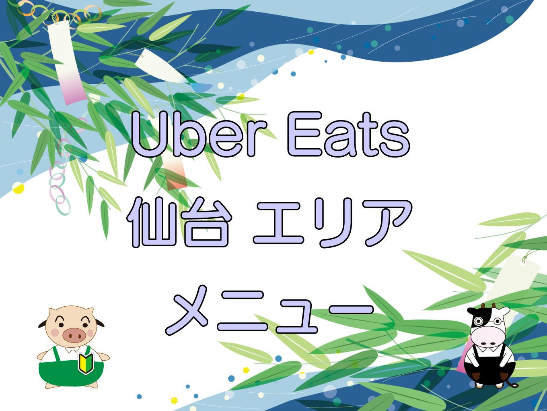 Sendai menu