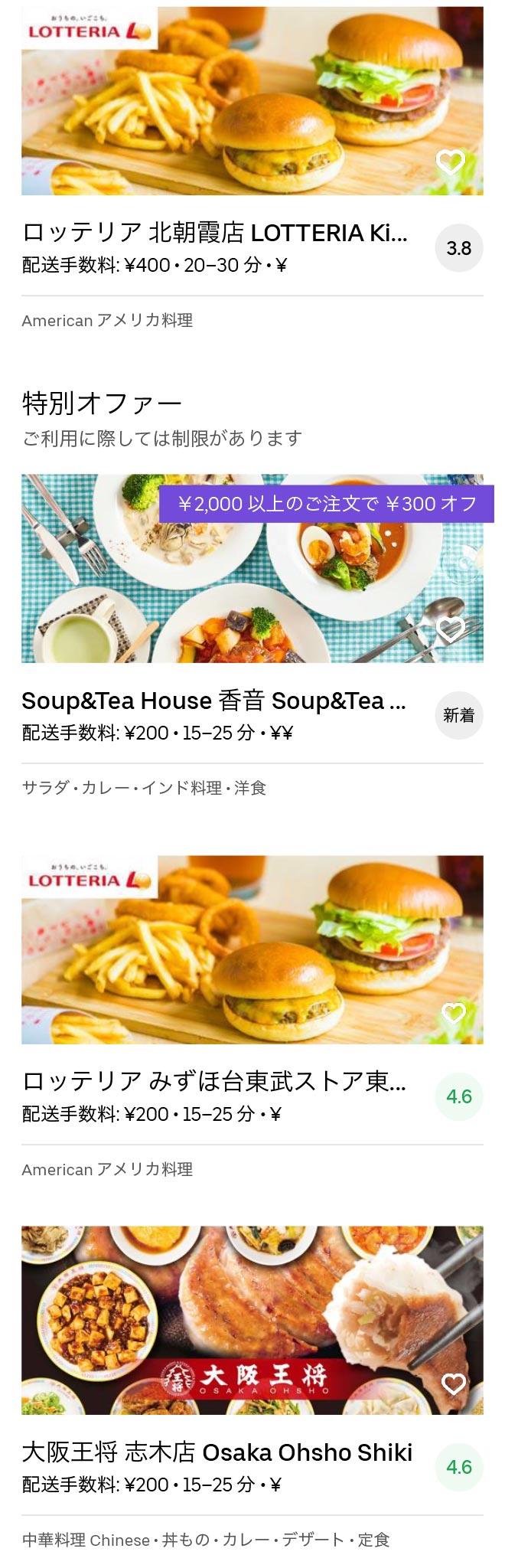 Shiki yanasegawa menu 2004 01