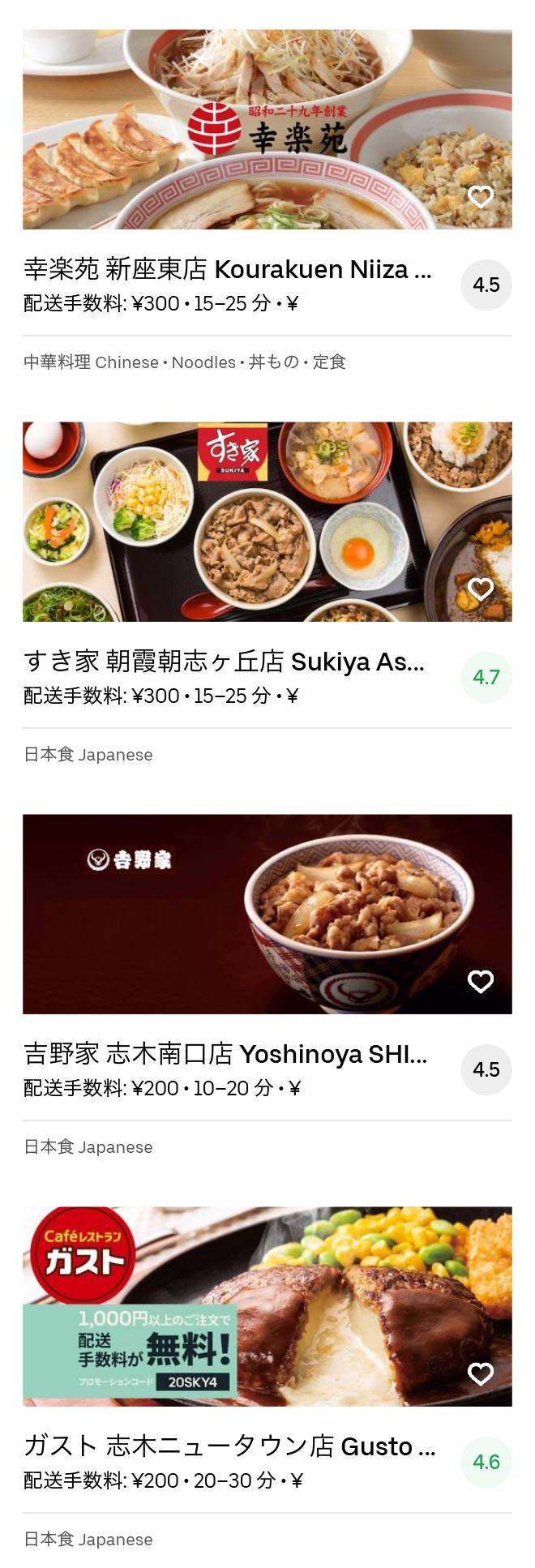 Shiki yanasegawa menu 2004 03