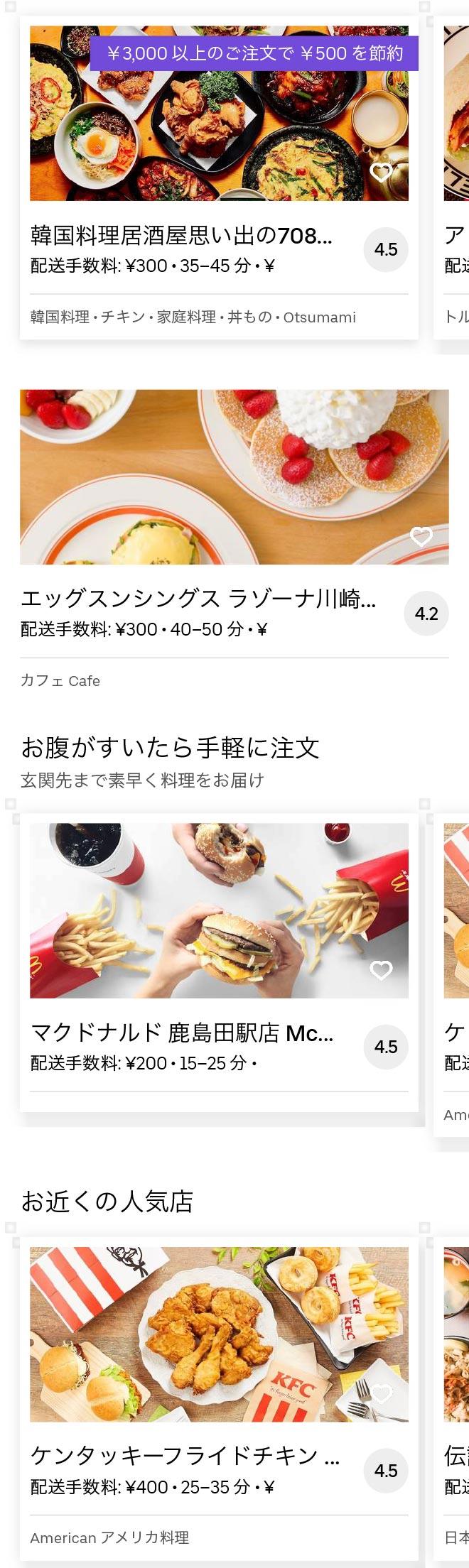 Shin kawasaki menu 2004 01