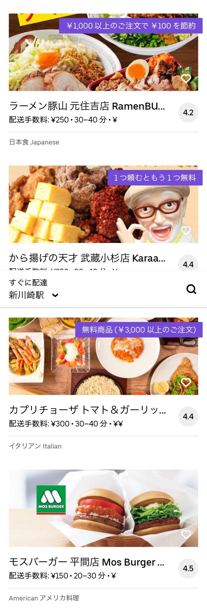 Shin kawasaki menu 2004 03