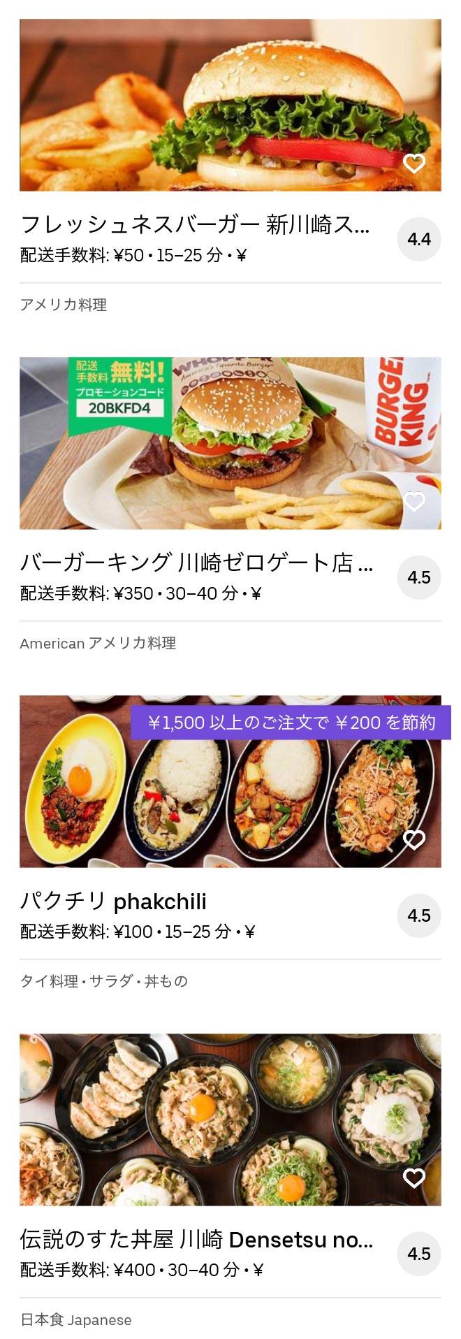 Shin kawasaki menu 2004 04