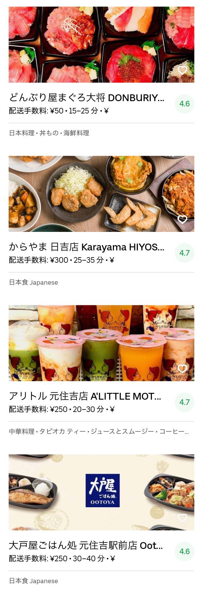 Shin kawasaki menu 2004 05