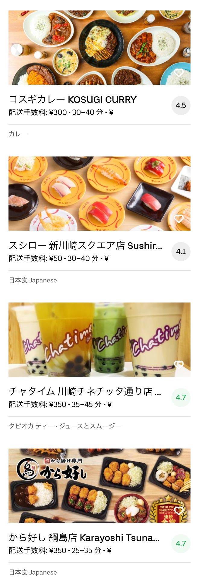 Shin kawasaki menu 2004 06