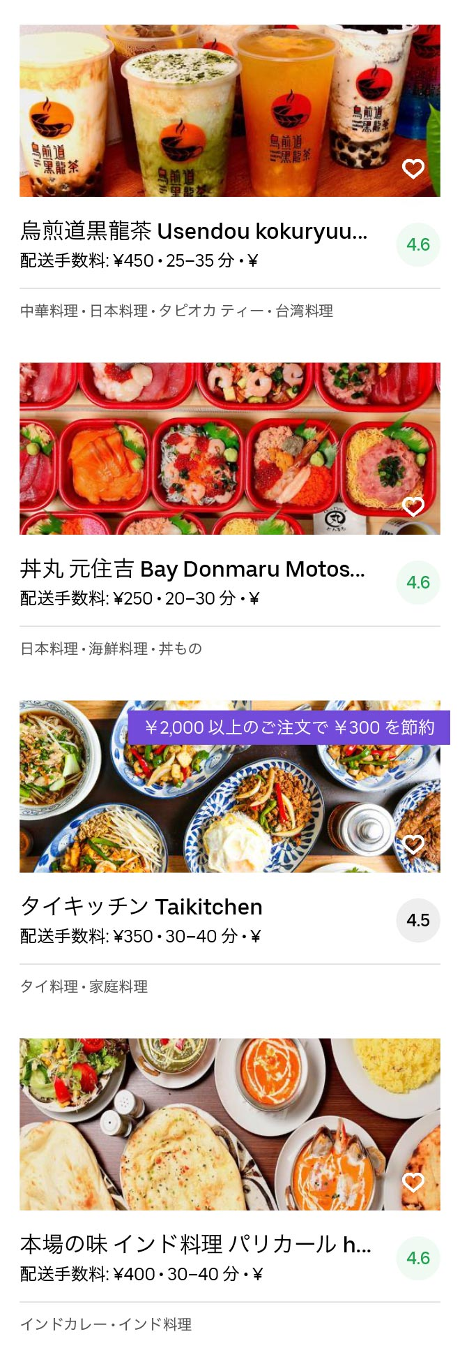 Shin kawasaki menu 2004 10