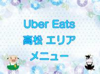 Uber Eats(ウーバーイーツ)高松エリア・メニューのキャッチ画像