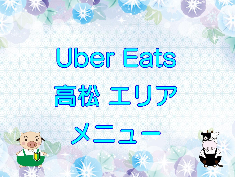 Takamatsu menu