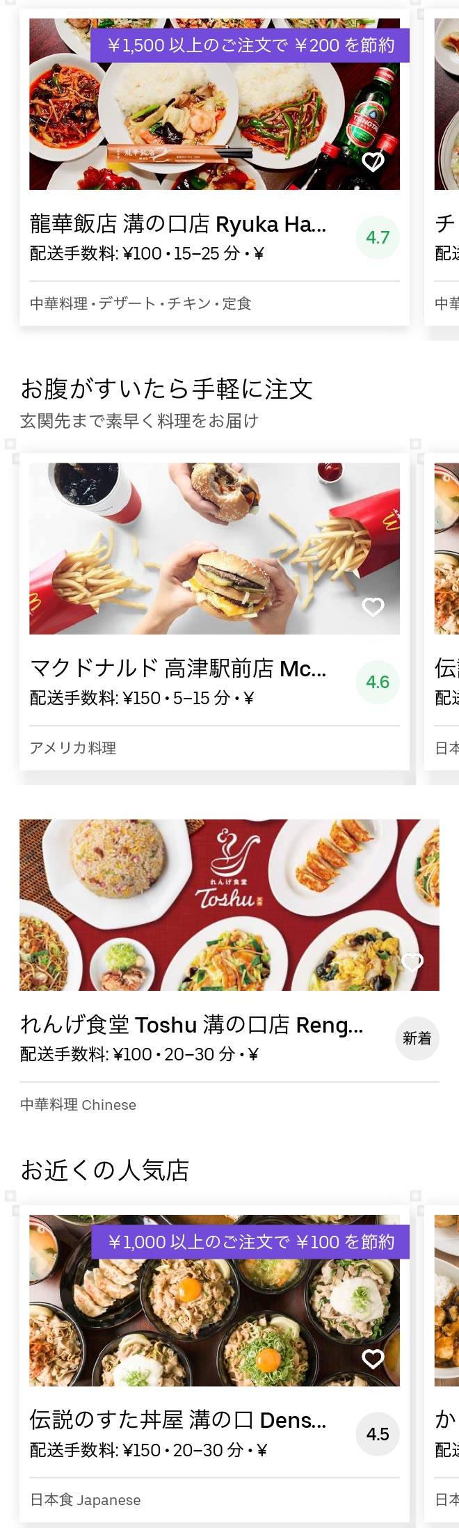 Takatsu menu 2004 01