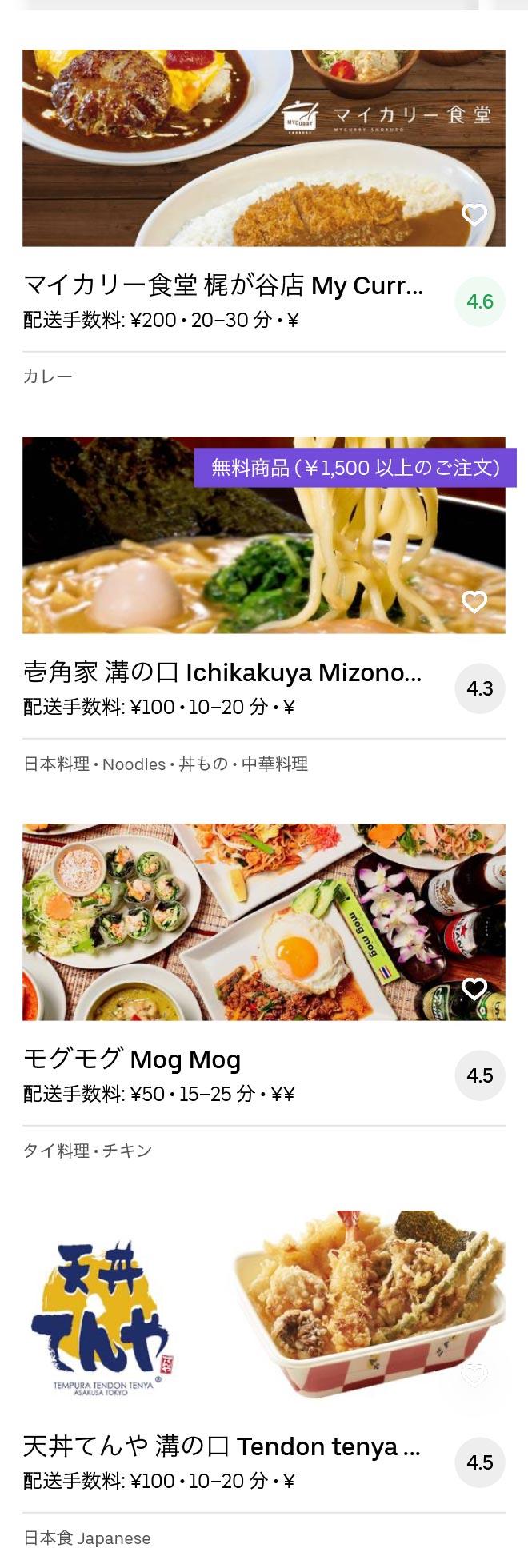 Takatsu menu 2004 02