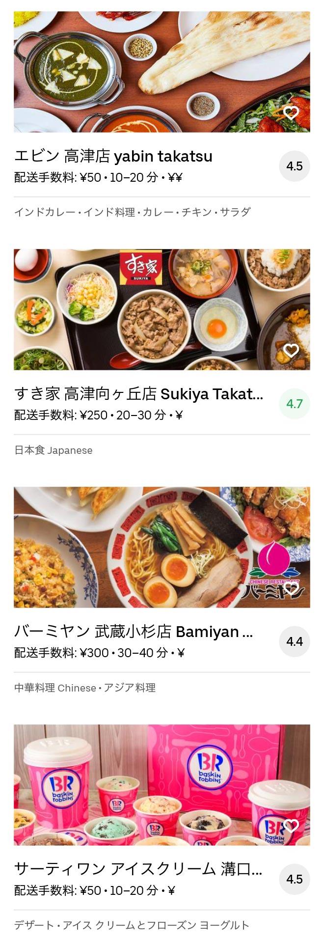 Takatsu menu 2004 04