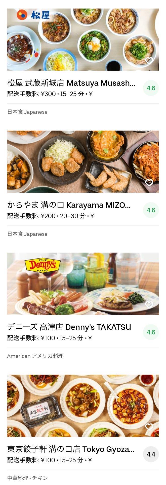 Takatsu menu 2004 05