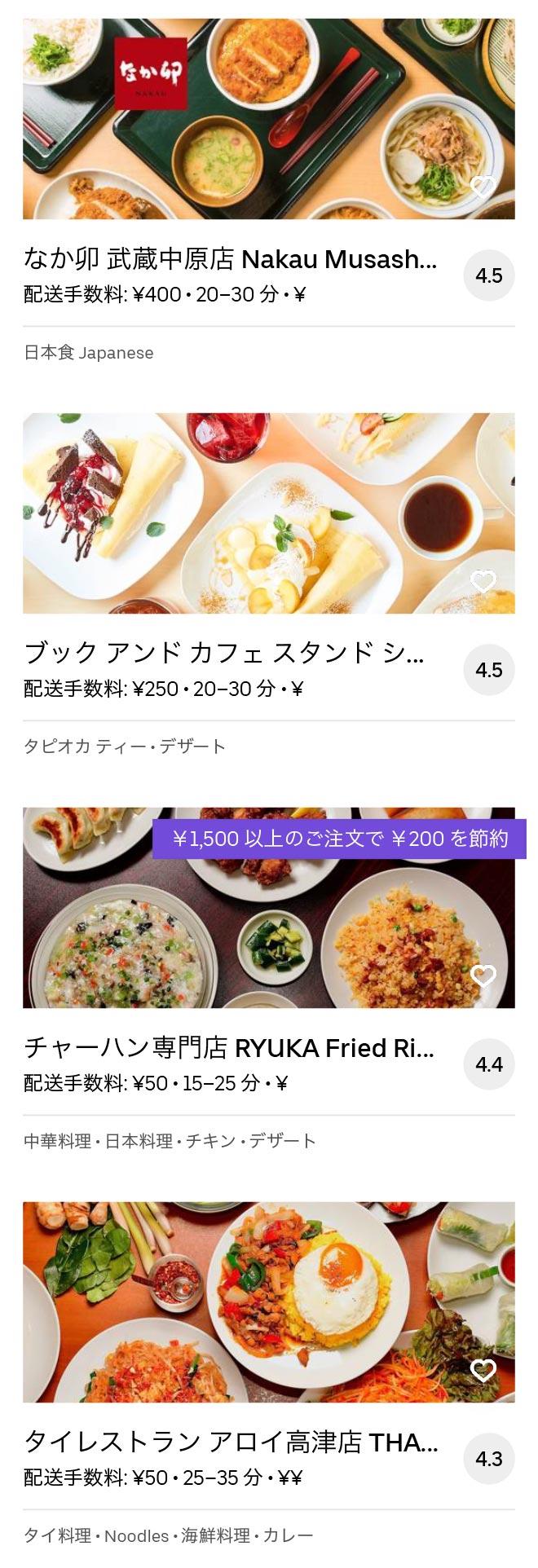 Takatsu menu 2004 07