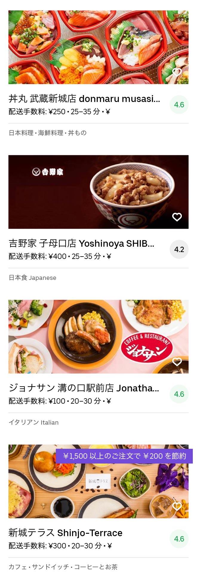 Takatsu menu 2004 08
