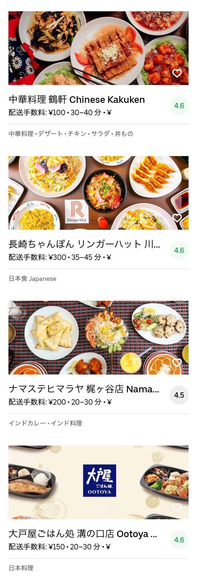 Takatsu menu 2004 09