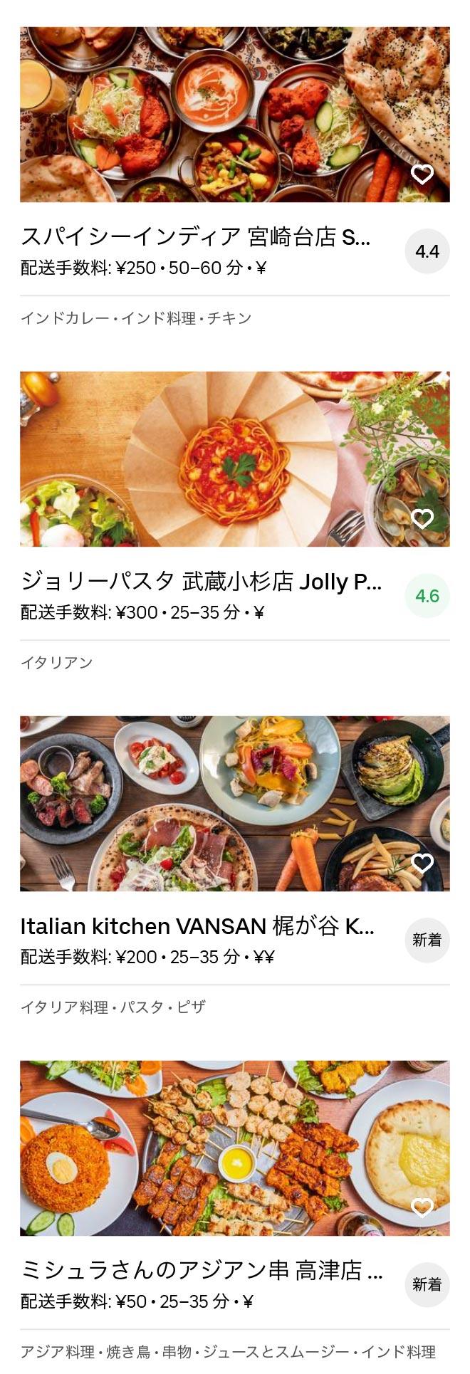 Takatsu menu 2004 10