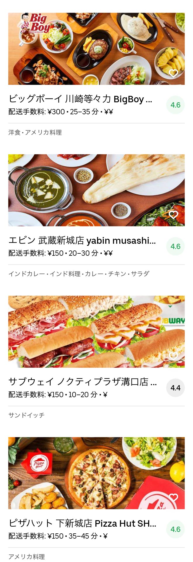 Takatsu menu 2004 11