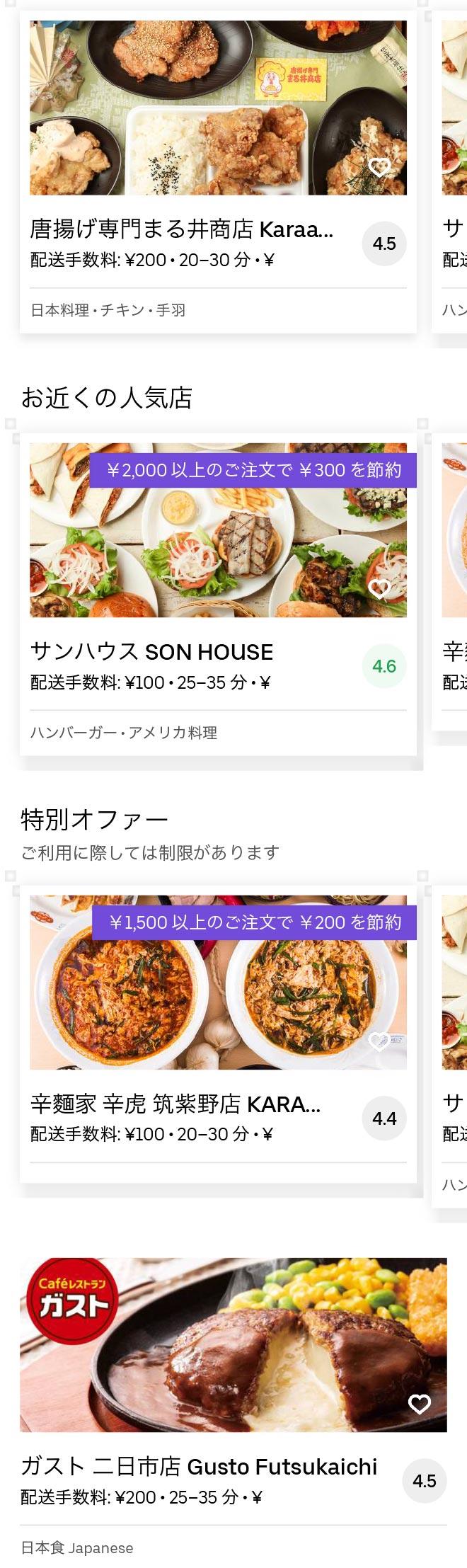 Tofuroumae menu 2004 01