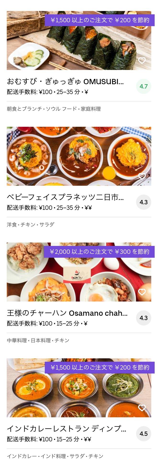 Tofuroumae menu 2004 02