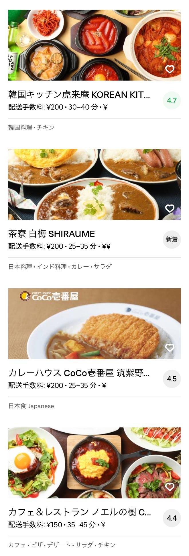 Tofuroumae menu 2004 03
