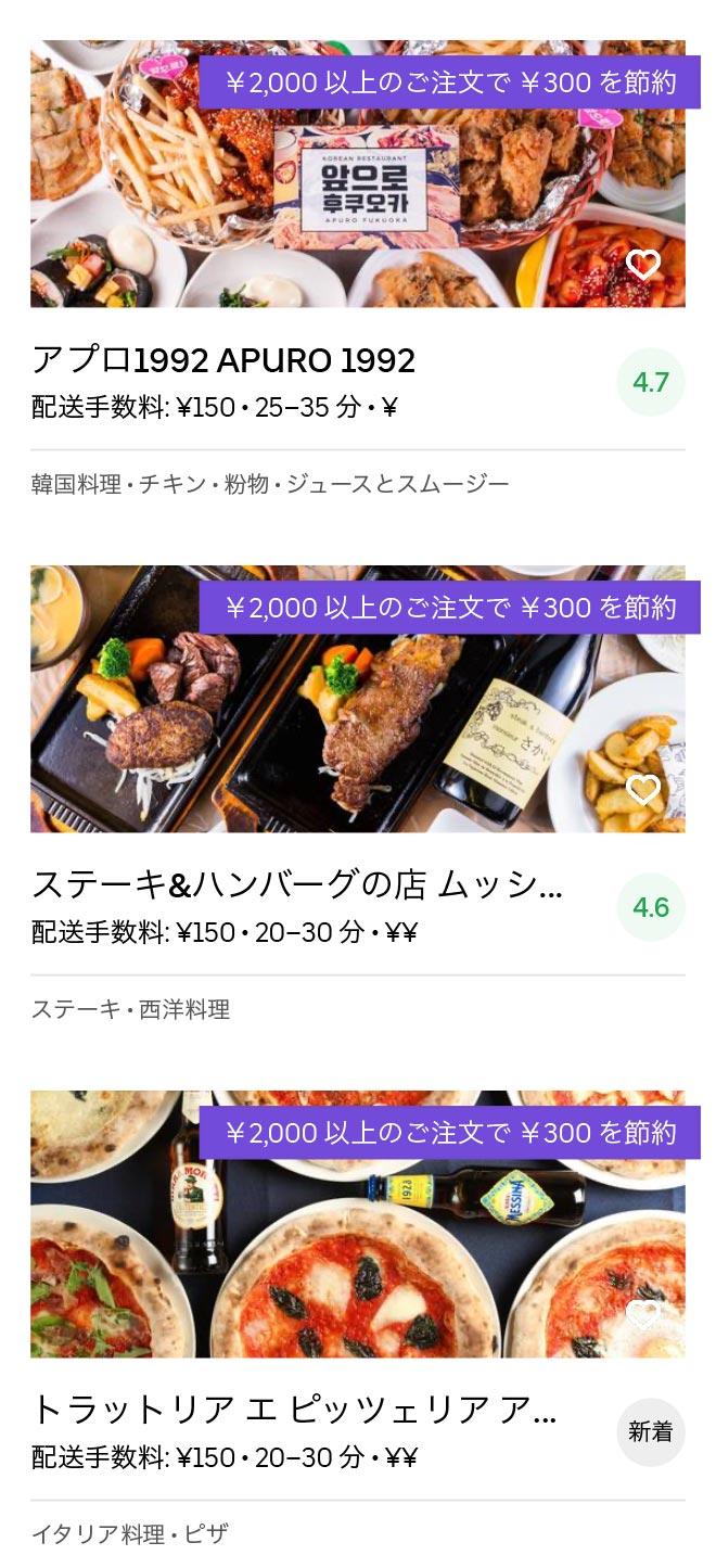 Tofuroumae menu 2004 04