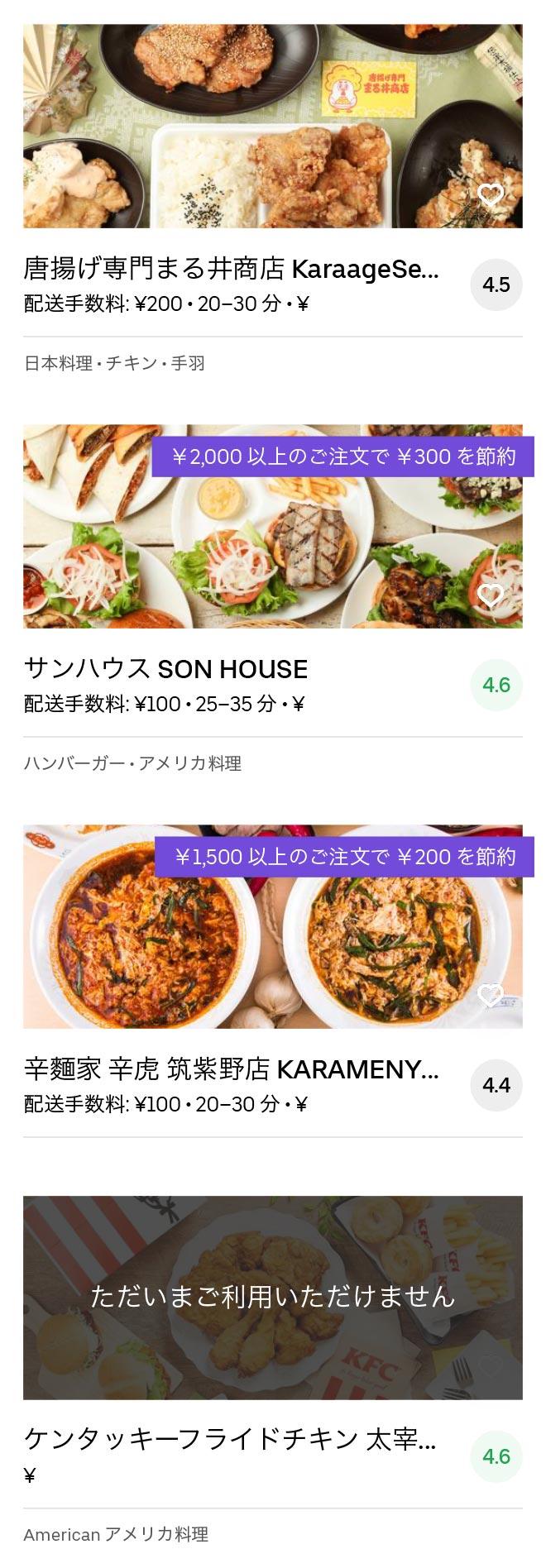 Tofuroumae menu 2004 05