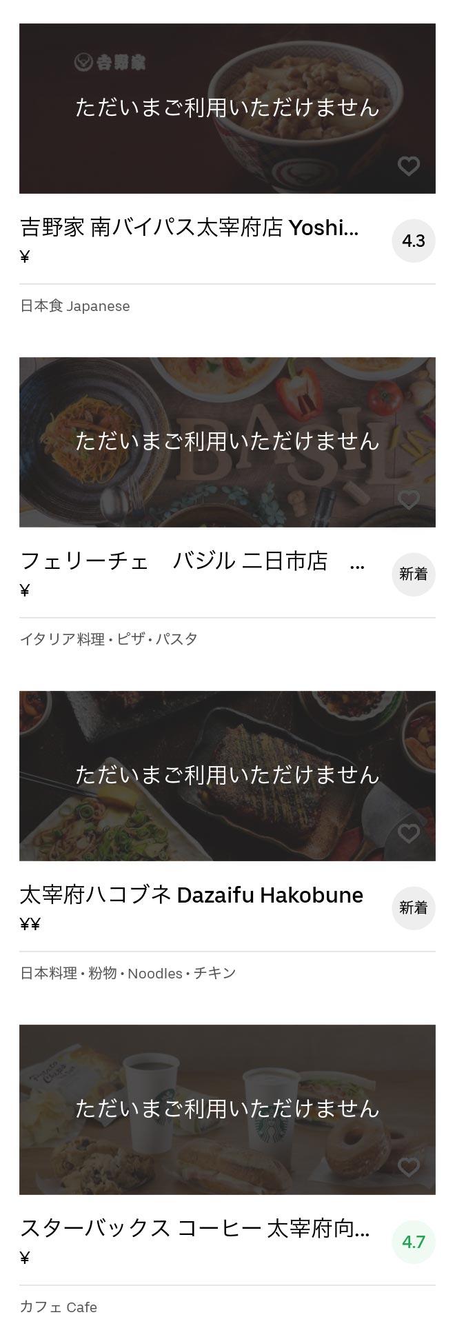 Tofuroumae menu 2004 06