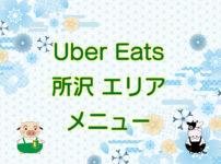 Uber Eats(ウーバーイーツ)所沢エリア・メニューのキャッチ画像