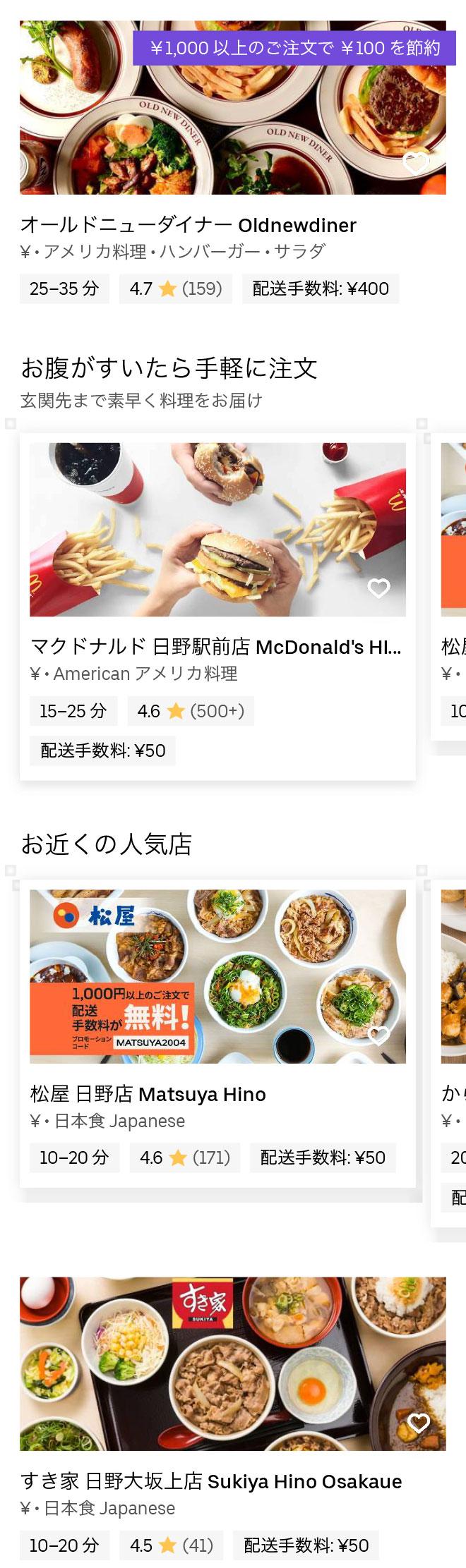 Tokyo hino menu 200401