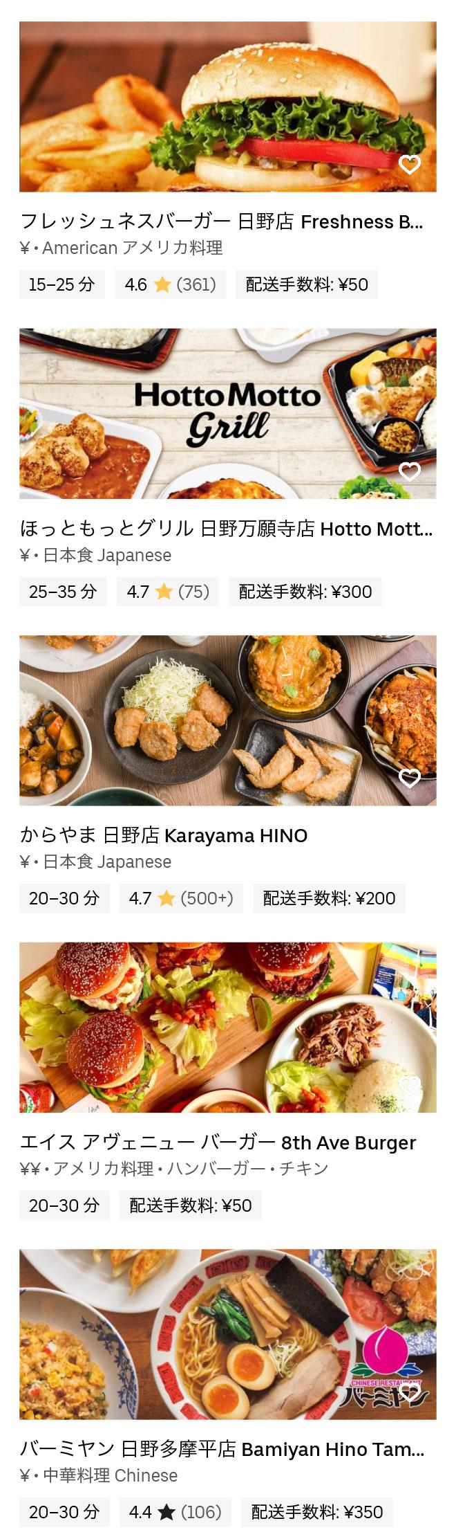 Tokyo hino menu 200402