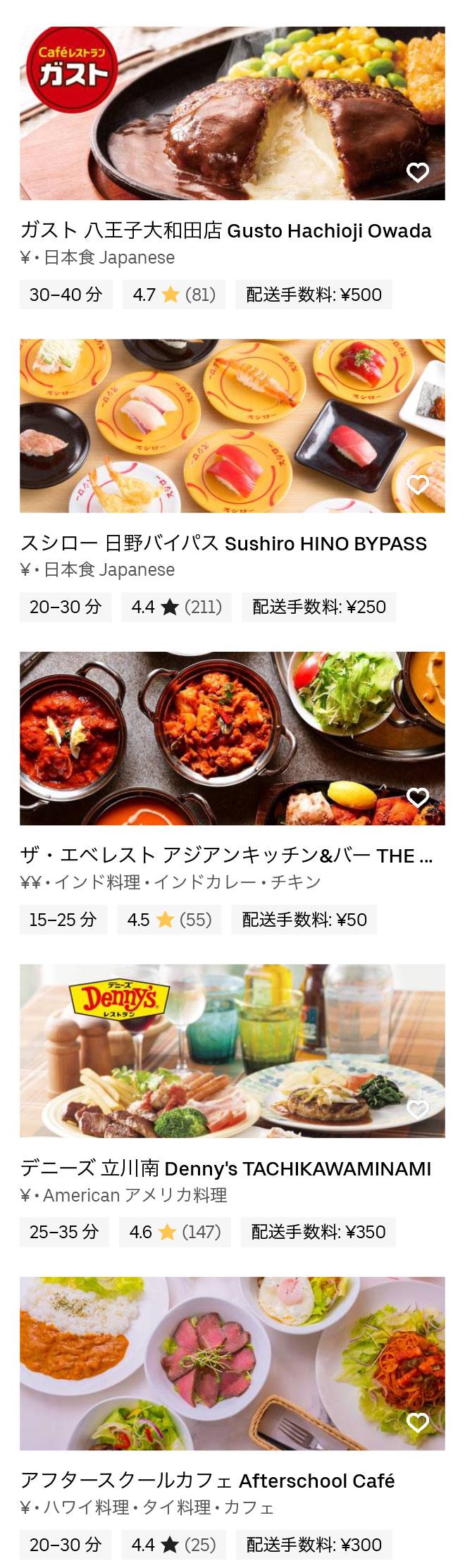 Tokyo hino menu 200403