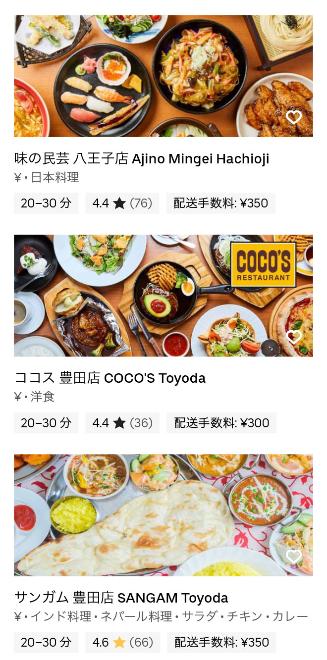 Tokyo hino menu 200404