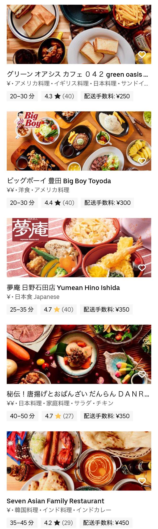 Tokyo hino menu 200405