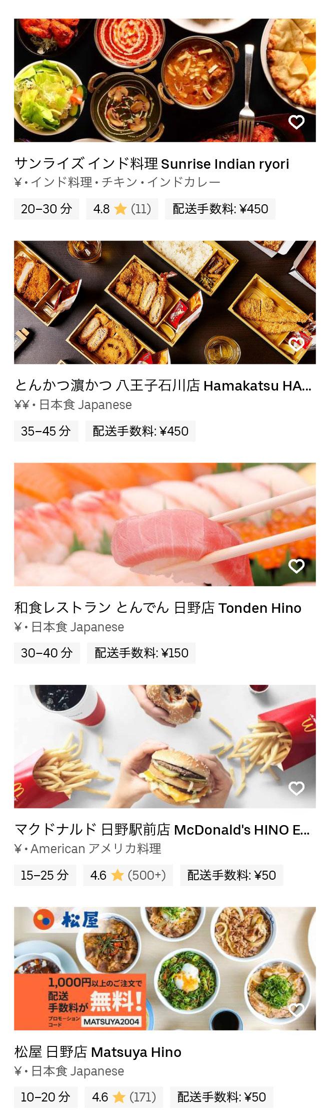 Tokyo hino menu 200406