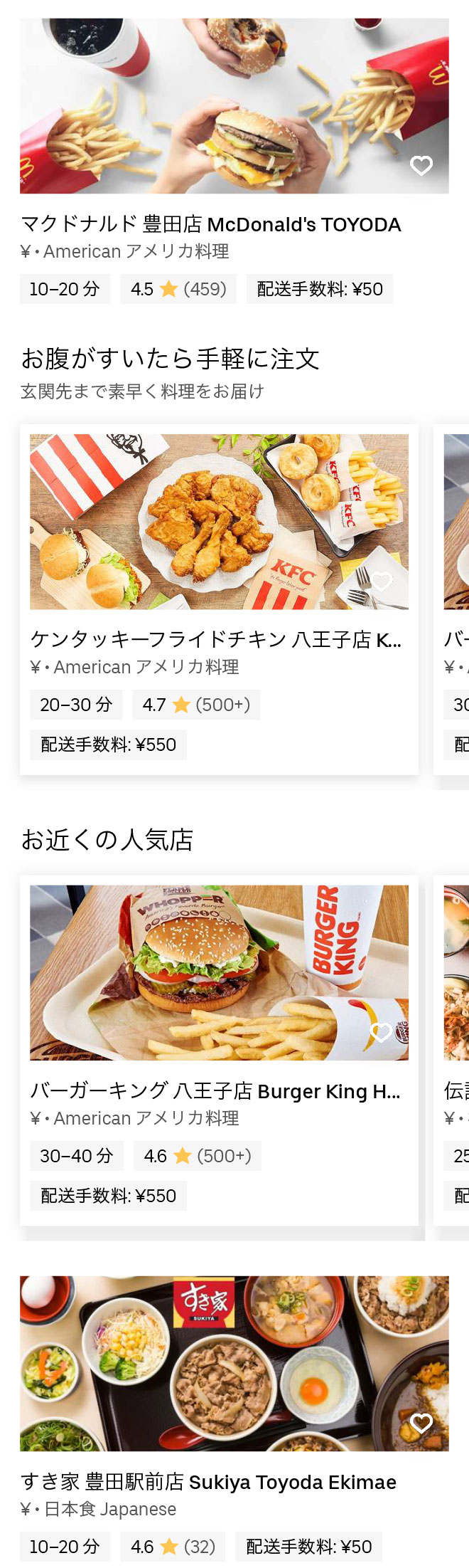 Tokyo toyoda menu 200401