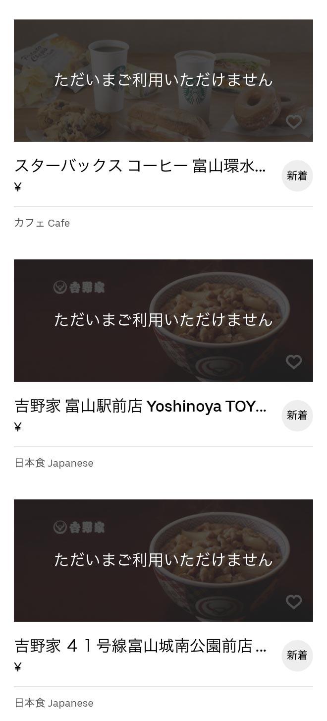Toyama menu 2004 03