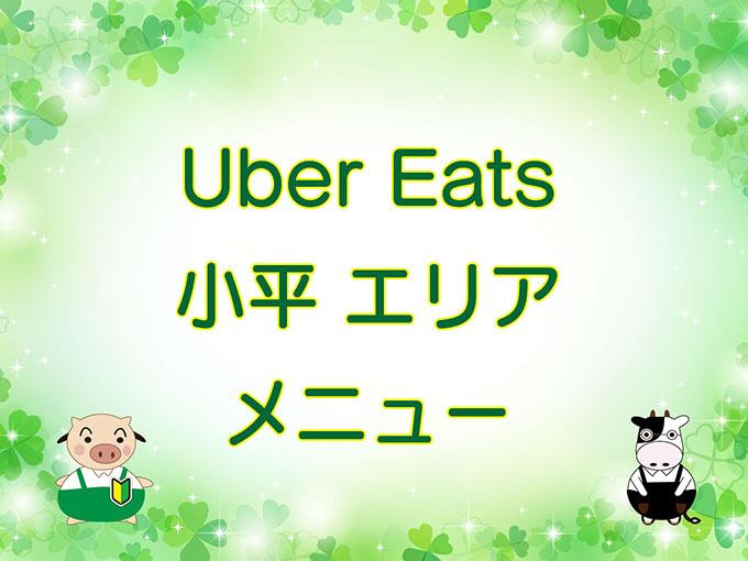 Uber Eats(ウーバーイーツ)小平市エリアのキャッチ画像